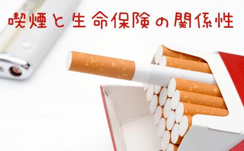 喫煙者と非喫煙者、生命保険や医療保険の金額は異なる?