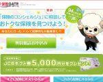 保険ゲートのキャンペーンなら保険相談で5000円貰える(※現在終了)!評判良いです。