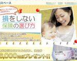 保険スペースでの商品券8000円ページが人気!