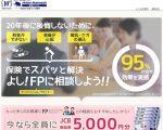 保険マンモスのキャンペーンで5000円の商品券!