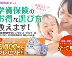 学資保険キャンペーン、保険のビュッフェで商品券5000円!