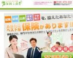 保険比較の保険1番なら保険相談で商品券5000円貰える!