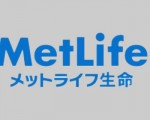 メットライフ生命の評価、終身保険や医療保険が人気です。