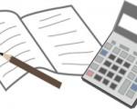 学資保険の祝い金や満期保険金、税金は課税される?雑所得ってなに??