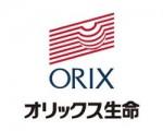 オリックス生命保険で注目のポイント、評判と人気