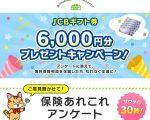 ほけんの時間でJCB商品券6,000円もらえる?口コミと評判について